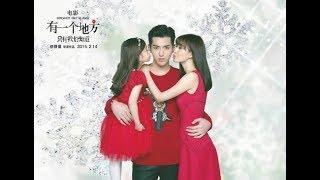 افلام صينية مدرسية رومانسية كوميدية مترجمة 2019  ????????????????مكان لا يعرفه سوانا ???????????????