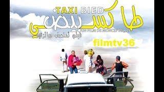 فيلم المغربي الجديد - طاكسي بيض 2019 | Film taxi beyad HD