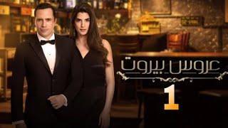 مسلسل عروس بيروت الحلقة 1 الاولى| مسلسل جمان الحلقه الاولى ح1 |مسلسل شمس الشتاء الحلقة 1 الاولى كامل