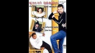 فيلم حراميه فى كى جى 2