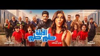 افلام مصرية جديدة 2019 بدور العرض I فيلم ابلة طمطم I ياسمين عبد العزيز I 2019 كامل2