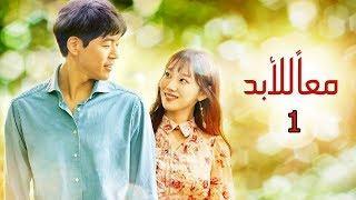 المسلسل الكوري معاً للأبد مدبلج الحلقة 1 كامله