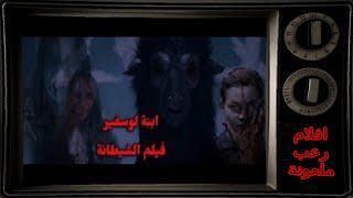 افلام رعب - الفيلم المنتظر ابنة لوسفير- الشيطانة مترجم رهيب مخيف+18 Luciferina