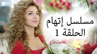 Episode 1 Itiham Series - مسلسل اتهام الحلقة 1