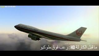 وثائقي ما قبل الكارثة : رعب فوق طوكيو طائرة بوينغ 747 HD