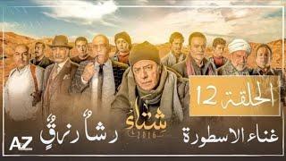 مسلسل شتاء 2016 الحلقة الثانية عشر  Sheta 2016 Episose 12   غناء الاسطورة رشا رزق