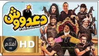 احلى فيلم مصري كوميدي جديد 2018 مع نجوم كوميديا مصر