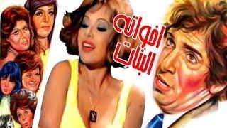 اخواته البنات - Ekhwatouh El Banat