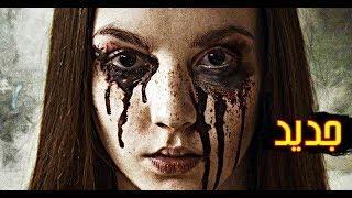 فيلم رعب لسنة 2018 رهيب [القصرمسكون] - مترجم كامل بجودة HD — حصريا