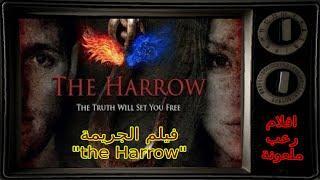 """افلام رعب ملعونة - فيلم الجريمة  """"the Harrow"""""""