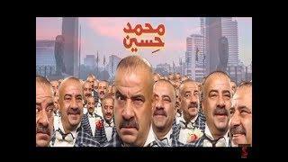 مشاهدة فيلم محمد حسين 2019   بطولة محمد سعد - مي سليم   شاهد قبل الحذف    Mohamed Hessin