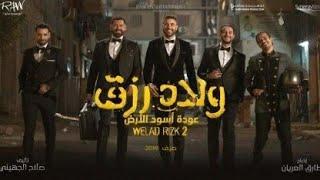 فلم ولاد رزق الجزء الثاني افلام مصرية جديدة