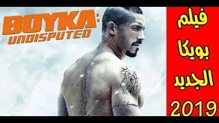 فيلم بويكا الجديد 2019 - الفيلم الاكثر دموية علي الاطلاق / مترجم كامل بجودة عالية HD - مسرح مصر