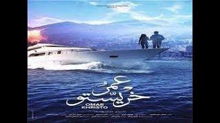 فيلم عربي جديد 2019 شاهد قبل الحذف واشترك في القناة ليصلك كل جديد