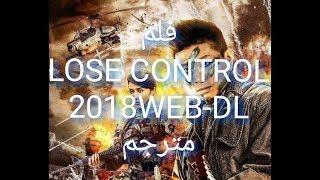 فلم أسوي حرووب رووعة Lose Control 2018 WEB-DL مترجم