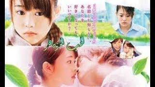 افلام يابانية شبابية رومانسية فيلم  Evergreen Love خضرة الحب  رومانسي، شبابي، صداقة مترجم