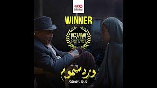فيلم ورد مسموم 2020 || مصري حصل علي الاوسكار || جديد