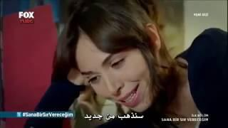#لاتنسى_الإشتراك_حمله_توصيل_100الف_مشترك مسلسل سأعطيك سرا الحلقة 1 الأولى مترجم للعربية mp4