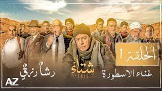 مسلسل شتاء 2016 الحلقة الاولي   Sheta 2016 Episose 1   غناء الاسطورة رشا رزق