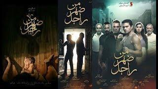 فيلم مصري جديد من ضهر راجل بجودة عالية اشتراك لافلام جديدة كل يوم