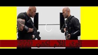 فلم جديد لعام 2020 افلام اكشن جديده 2020 مترجم