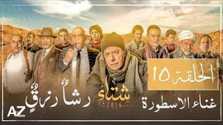 مسلسل شتاء 2016 الحلقة العاشرة  Sheta 2016 Episose 10   غناء الاسطورة رشا رزق