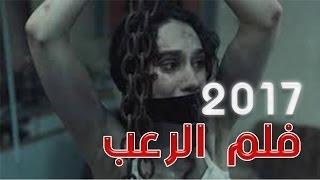 فلم راس السنة فلم رعب رهيب مترجم كامل 2017 سنة سعيدة