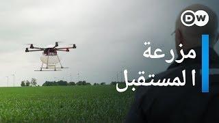 الزراعة الرقمية  في المستقبل    وثائقية دي دبليو - وثائقي تكنولوجيا