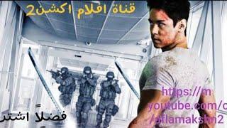 فيلم اكشن Kill Order التلميذ الخارق  افلام اكشن خيال علمي كامل مترجم للعربية