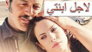 الفيلم التركي الجديد لاجل ابنتي (مترجم للعربية بجودة عالية)