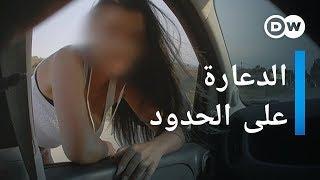 فيلم #وثائقي تجارة الجنس الدعارة في إسبانيا 2019 وثائقية الإتجار بالبشر 29 دقيقة