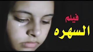 فيلم السهره | اقوي واجراء فيلم تم في تاريخ السينما العربيه 2020 | افلام جديده 2020
