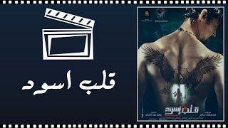 فيلم مصري عربي جديد 2019    قلب اسود   افلام مصرية جديدة 2019   كامل