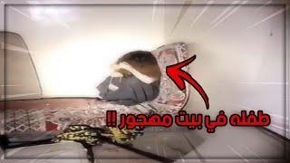 أقوى مغامره لياسا في بيت مهجور في البحرين , أصوات غريبة ومرعبة , ظهور طفله في البيت !! 1080p ????