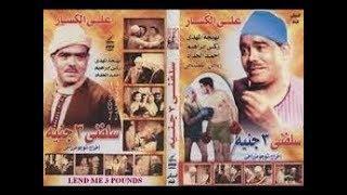فيلم كوميدى مصرى 2019 فيلم جديد كامل HD   افلام مصرية كوميدية كاملة 2019