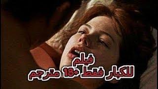 فيلم رومانسي (للكبار فقط 18+) كامل - مترجم جوده عاليه - فيلم أكشن جديد 2017 HD