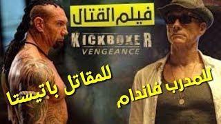 اقوى فيلم اكشن جديد مترجم _ اقوى افلام اكشن جديدة مترجمة _kickboxer كامل بجودة عالية hd