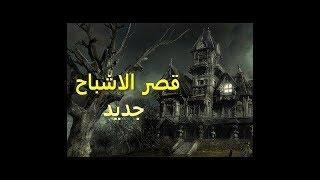 فيلم الرعب الرهيب - قصر الاشباح كامل ومترجم بدقة عالية