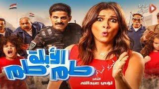 شاهد قبل الحزف الفيلم الكوميدى ( الابله طم طم  ) بطوله ياسمين عبد العزيز