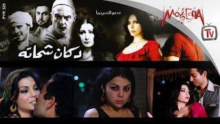 الفيلم العربي - دكان شحاتة - بطولة هيفاء وهبي و عمرو سعد - كامل بدون حذف