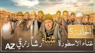 مسلسل شتاء 2016 الحلقة الخامسة  Sheta 2016 Episose 5   غناء الاسطورة رشا رزق