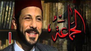 Episode 01 - Al Gama3a Series | الحلقة الأولى - مسلسل الجماعة