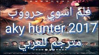فلم اسوي  aky hunter 2017 مترجم