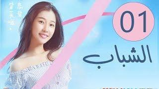 """المسلسل الصيني الشباب """"Youth"""" مترجم عربي الحلقة 1"""