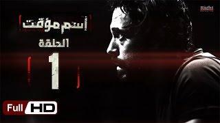 مسلسل اسم مؤقت HD - الحلقة 1 (الأولى) - بطولة يوسف الشريف و شيري عادل - Temporary Name Series