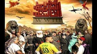 افلام مصرية كوميدية 2019 - فيلم الحرب العالمية التالتة كامل