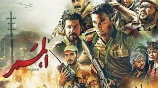 فيلم الممر كامل Hd فيلم الممر احمد عز