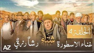 مسلسل شتاء 2016 الحلقة الرابعة  Sheta 2016 Episose 4   غناء الاسطورة رشا رزق