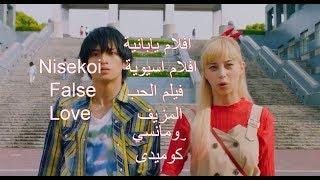 افلام يابانية رومانسية كوميدية مدرسية2019 مترجمة فيلم Nisekoi  False Love مترجم