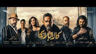 فلم كزابلانكا بطولة امير كرارة كامل افلام مصرية جديدة 2019سبسكرايب لافلام جديدة كل يوم